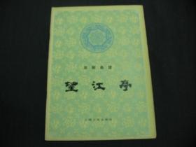京剧曲谱:望江亭