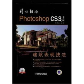 精雕细琢PhotoshopCS3建筑表现技法(中文版)