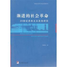 渐进的社会革命-20世纪资本主义改良研究