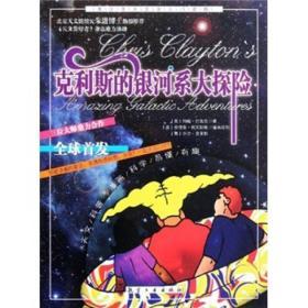 克利斯的银河系大探险