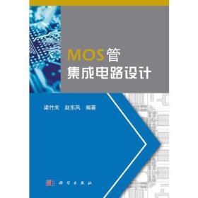 MOS管集成电路设计