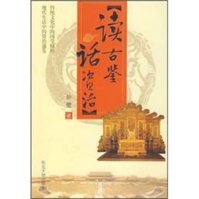 正版微残-读古鉴话资治CS9787811024197