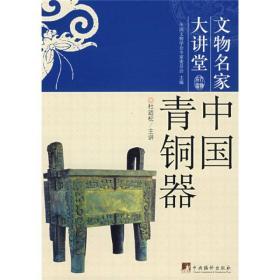 文物名家大讲堂 中国青铜器