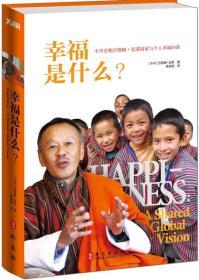 幸福是什么?