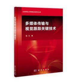 北京师范大学珠海分校学术文库:多媒体传输与视觉跟踪关键技术