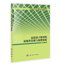 岭南实证与计量经济学研究丛书:近似因子模型的面板单位根与协整检验