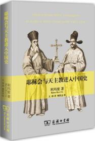 【正道书局】耶稣会与天主教进入中国史