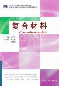 正版二手包邮复合材料刘万辉哈尔滨工业大学9787560332703