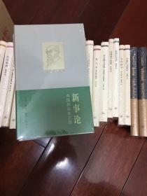 新事论:中国到自由之路(冯友兰作品精选)精装 全新带塑封 2007年一版一印 x72 sbg4上2