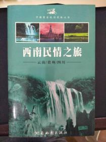 西南民情之旅——云南/贵州/四川