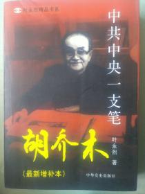 刘邓大军征战亲历记