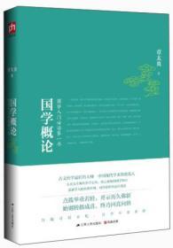 国学概论:国学入门必读第一书 9787214108487