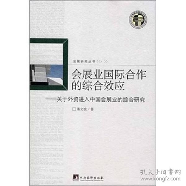 会展业国际合作的综合效应:交于外资进入中国会展业的综合研究