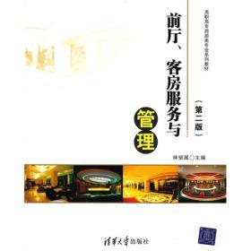 高职高专旅游类专业系列教材:前厅、客房服务与管理(第2版)