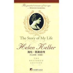 海伦·凯勒自传:英文原版·珍藏版