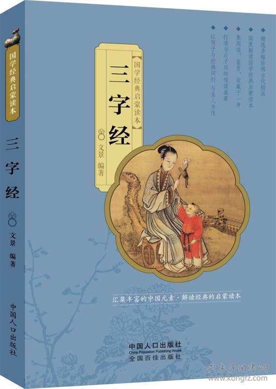 国学经典启蒙读本:三字经