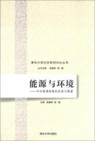 清华大学日本研究中心丛书·能源与环境:中日能源政策的反思与展望