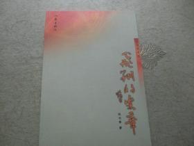 飞翔的乐章:长青诗词选》库5/4