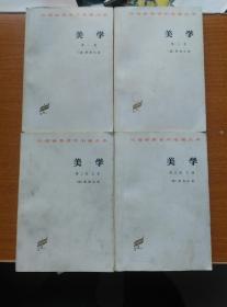 美学   全四册