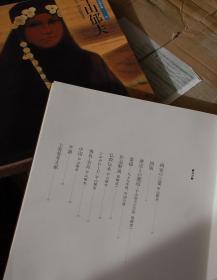 现代日本画全集卷18单售 平山郁夫 8开大本