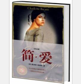简爱(英文版)  (英)夏洛蒂·勃朗特著  9787802117723  中央编译出版社