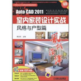 AUTO CAD2011室内家装设计实战:风格与户型篇