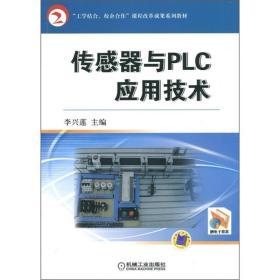 """""""工学结合 校企合作""""课程改革成果系列教材:传感器与PLC应用技术"""
