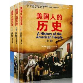 美国人的历史:全三册
