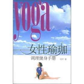 女性瑜伽调理健康手册