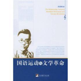 国语运动与文学革命
