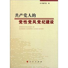 共产党人的党性党风党纪建设