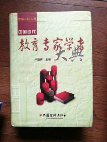 中国当代教育专家学者大典(上海卷)