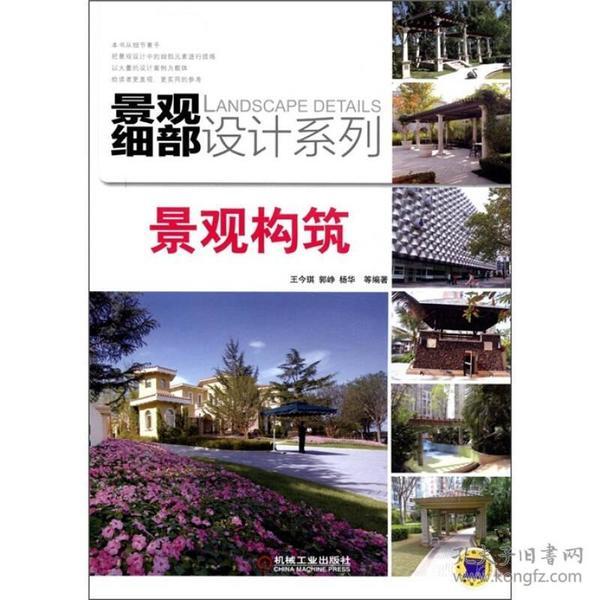 景观细部设计系列:景观构筑