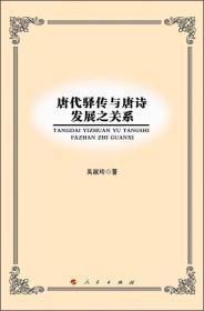 唐代驿传与唐诗发展之关系
