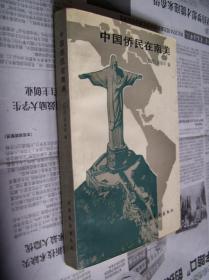 中国侨民在南美
