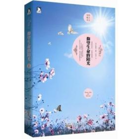 双语魅力美文系列3:仰望生命的阳光--岁月如歌,以灵魂歌唱;生命如诗,尽一生品读安徽人民出版社9787212048037