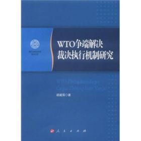 WTO争端解决裁决执行机制研究