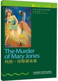 玛丽·琼斯谋杀案(1级适合初1\初2年级)/书虫牛津英汉双语读物