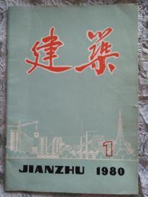 建筑 1980/1(复刊号)