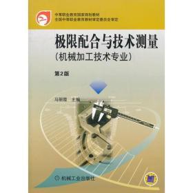 极限配合与技术测量(机械加工技术专业第2版中等职业教育国家规划教材)