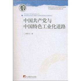中国共产党与中国特色工业化道路