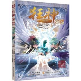 狂神04:巅峰之战 (彩图漫画版)