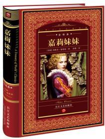 世界文学名著典藏:嘉莉妹妹(全译本)9787535432728