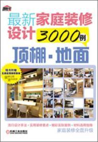 最新家庭装修设计3000例:顶棚·地面