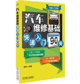 汽修入门书系:汽车维修基础快速入门90天
