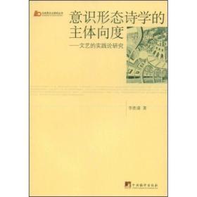 现货-马克思主义研究丛书:意识形态诗学的主体向度:文艺的实践论研究