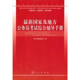 最新國家及地方公務員考試綜合輔導手冊