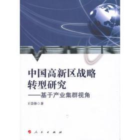 中国高新区战略转型研究——基于产业集群视角