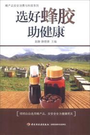 选好蜂胶助健康-蜂产品安全消费与科普系列