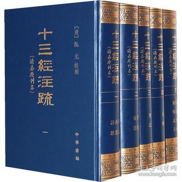 十三经注疏(清嘉庆刊本)